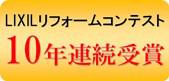 LIXILリフォームコンテスト8年連続受賞