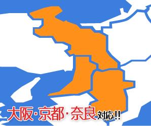 大阪・京都・奈良エリア対応
