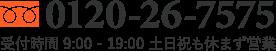 0120-26-7575