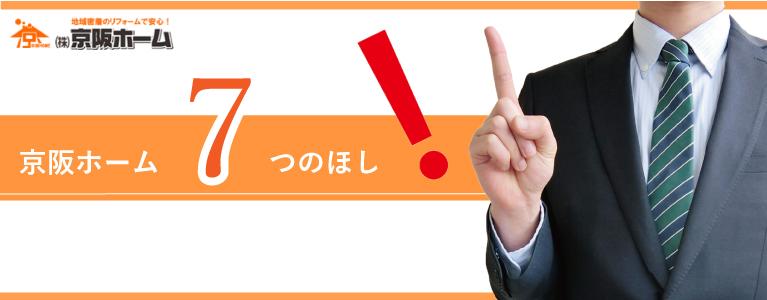 京阪ホーム7つのほし