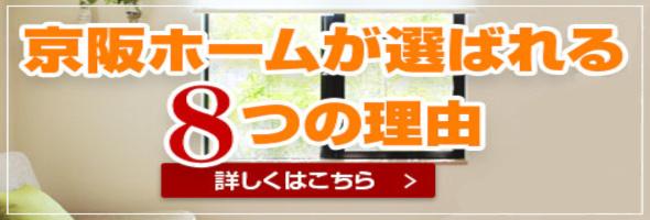 京阪ホームが選ばれる8つの理由