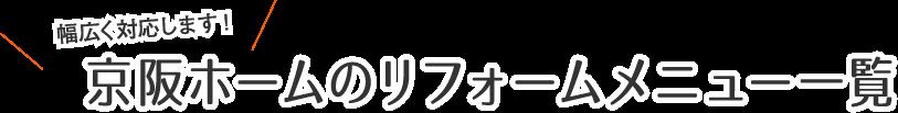 京阪ホームのリフォームメニュー一覧