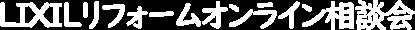 LIXILリフォーム オンライン相談会