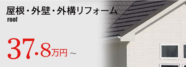 屋根・外壁・外構リフォーム